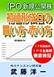 IPO  How to buy on the first day and how to sell (Japanese Edition)