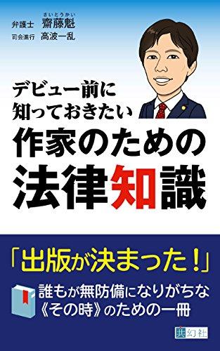 debyu-maenishitteokitaisakkanotamenohouritsutishiki (kyogensha) (Japanese Edition)