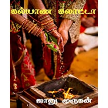 கல்யாண கலாட்டா: Kalyana galata (Tamil Edition)