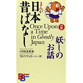Once Upon a Time in Ghostly Japan : Edition bilingue Anglais-Japonais