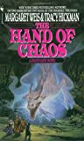 Deathgate: Hand of Chaos 5 (Death Gate Cycle) (Death Gate Cycle (Paperback))