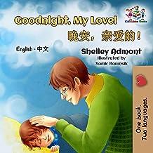 Goodnight, My Love!: English Mandarin Simplified (English Chinese Bilingual Collection Book 14) (English Edition)