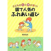 子どもの心と体が育つ!園で人気の「ふれあい」遊び (Japanese Edition)