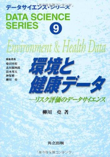 環境と健康データ―リスク評価のデータサイエンス (データサイエンス・シリーズ)