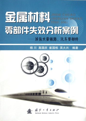 Components Failure Analysis of Metal MaterialsOn Most of Railway & Auto Parts (Chinese Edition)