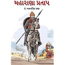 Amazon 60 off gujarati ebooks maharana pratap gujarati fandeluxe Gallery