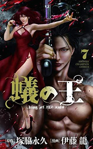 King of Ants Edition simple Tome 7