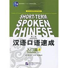 Short-term Spoken Chinese Threshold Vol. 1