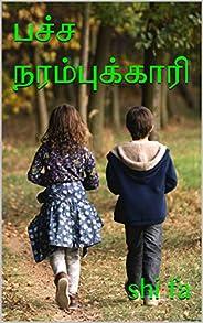 பச்ச நரம்புக்காரி (Tamil Edition)