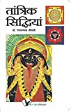 #9: TANTRIK SIDDHIYAN: Esoteric solutions to worldy problems (Hindi Edition)