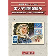 The Space Race between USA vs USSR (Japanese Edition)