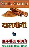 Dalchini Ke Anmol Fayde (Hindi Edition)