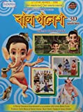 Bal Ganesh (Bengali)