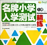 brand name refined primary school admission test (Vol.1)(Chinese Edition)