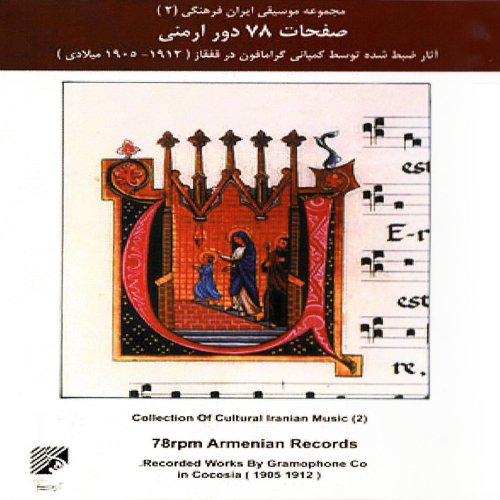 Armenian Music : 78 RPM LPs, Recorded on Qafqaz 1905-1912 (Lps-78)