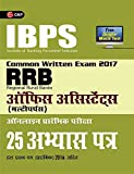 IBPS RRB-CWE  Office Assistant (Multipurpose) Preliminary 25 Practice Papers (Hindi) 2017