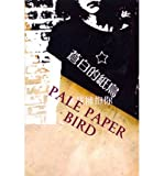 [ Pale Paper Bird: Can A Paper Bird Fly? (Chinese) ] By Ren, MR Junshan (Author) [ Dec - 2013 ] [ Paperback ]