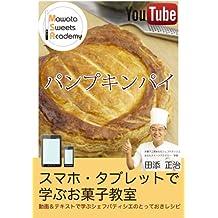 panpukinpai (Japanese Edition)