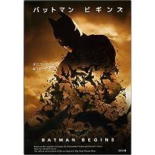 バットマン ビギンズ (ソフトバンク文庫)