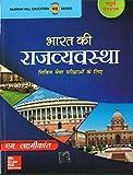 #9: Bharat Ki Rajvyavastha