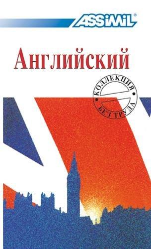 VOLUME NOUVEL ANGLAIS pour RUSSES