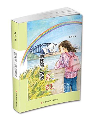 SINCE1976《少年文艺》爱藏嘉品丛书:地球另一端的彩虹