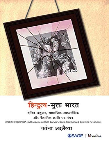 Hindutv-Mukt Bharat: Dalit-Bahujan, Samajik-Aadhyatmik aur Vaigyanik Kranti Par Manthan (Hindi Edition)
