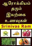 ஆரோக்கியம் தரும் இயற்கை உணவுகள்: Natural Food for Health in Tamil (Tamil Edition)