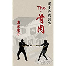The Trust 2 (Japanese Edition)