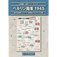 Fall of Berlin 1945 (Japanese Edition)