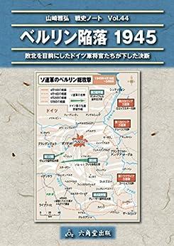 Fall of Berlin 1945 (Japanese Edition) von [Masahiro Yamazaki]