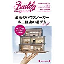 How to choose the best house maker and construction shop: Publish feature and reputation of popular 55 companies at once (KAERU Publishing) (Japanese Edition)