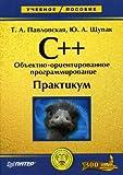 C++. Obektno-orientirovannoe programmirovanie. Praktikum