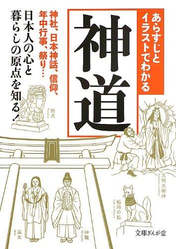 Arasuji to irasuto de wakaru shinto. par Chiteki Hakken Tankentai.