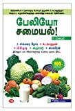 Paleo Samayal - Saivam: Vegetarian Paleo Recipes (Tamil Edition)
