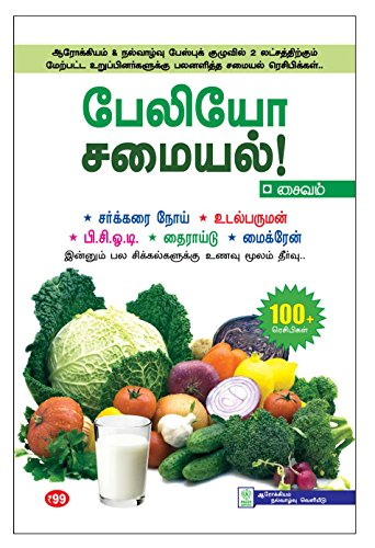 Recipe Book In Tamil