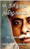 #9: ஏ, தாழ்ந்த தமிழகமே!: கட்டுரைகள் (Tamil Edition)