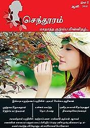 செந்தூரம்: மாதாந்த குடும்ப மின்னிதழ் ( Senthuram Monthly Family eMagazine) (இதழ் Book 2) (Tamil Edition)