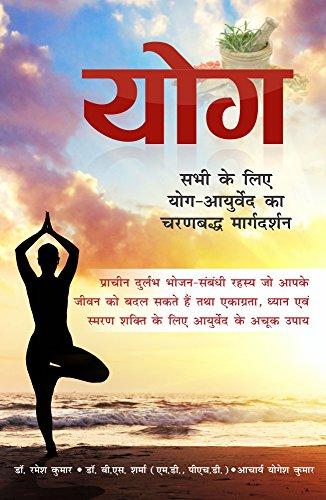 Yoga Asanas Books In Hindi Pdf