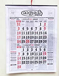 Mathrubhumi Calendar 2022.Mathrubhumi Calendar 2021 Malayalam Wall Hanging Calendar 2021 Malayalam Calendar 2021 Planner Office Home New Year Calendar Hanging Amazon In Office Products