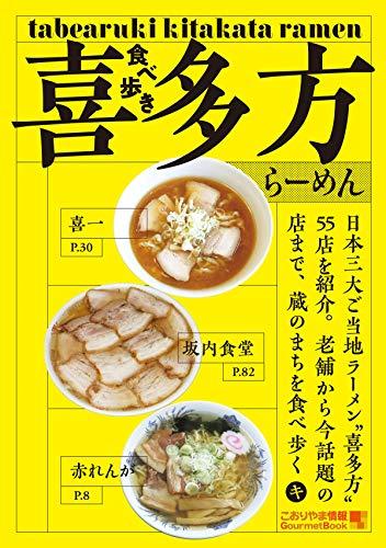 tabearuki Kitakata ramen Gourmet information series (Japanese Edition)