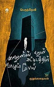 ஹைன்ஸ் ஹால் கட்டிடத்தில் வாழும் பேய் (Tamil Edition)