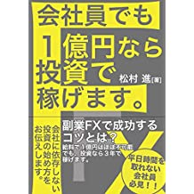 FX beginner reads introductory investment guide: How to make a profit firmly in the first investment management (Japanese Edition)