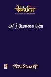 களிற்றியானை நிரை / KalatriYaanai Nirai (வெண்முரசு / Venmurasu Book 24) (Tamil Edition)