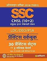 SSC  Sanyukt Higher Secondary (10+2) Practice Workbook (H)