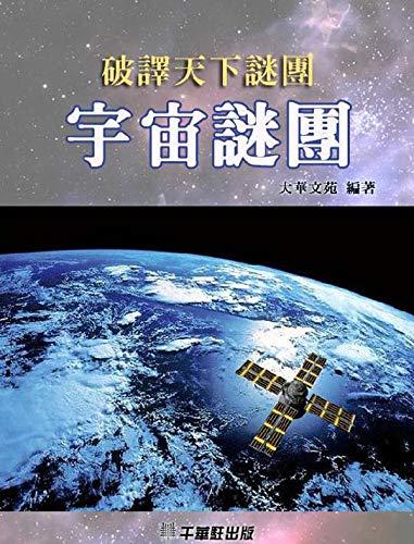 宇宙謎團 (English Edition)
