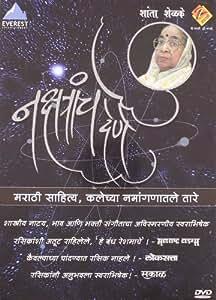 Nakshatrache Dene - Shanta Shelke
