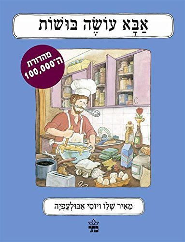 Dad Does Embarrassing Things - Hebrew Book for Children by Meir Shalev (2005-08-02)