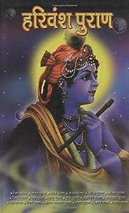 Harivansh Puran  (Hindi)