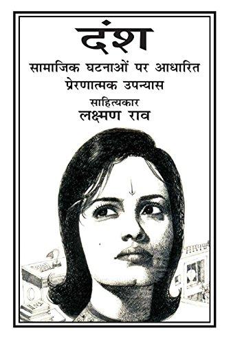 Dansh (Hindi Novel): Samajik Ghatnaon Par Aadharit Prernatmak Upanyas (Hindi Edition)